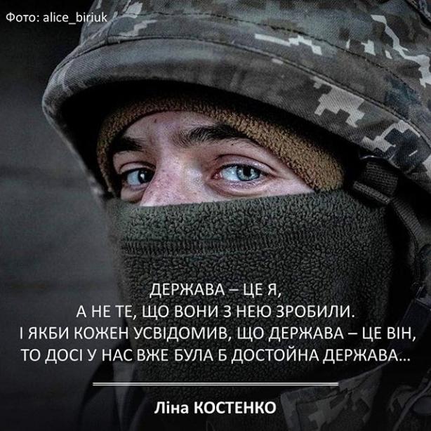 Якби кожен усвідомив... (Ліна Костенко) Фото: alice_biriuk